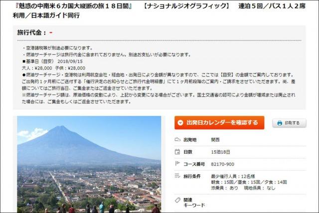 カンクン+中米諸国ツアー