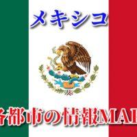 メキシコ情報MAP