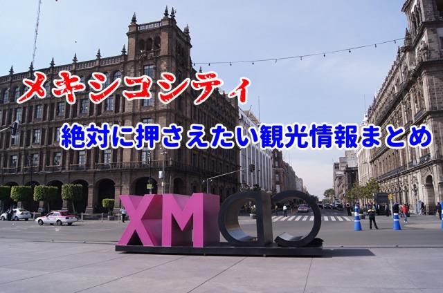 メキシコ観光情報まとめ