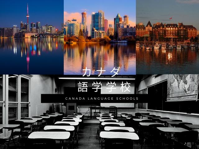 カナダ語学学校