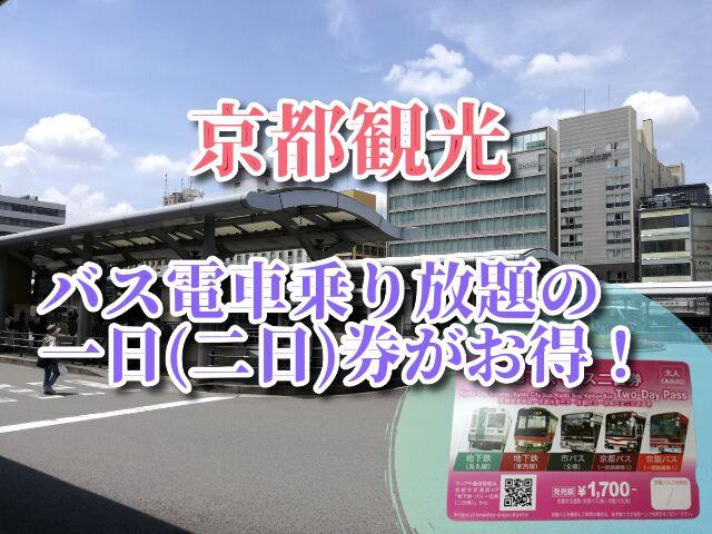 京都観光バス乗り放題券がお得