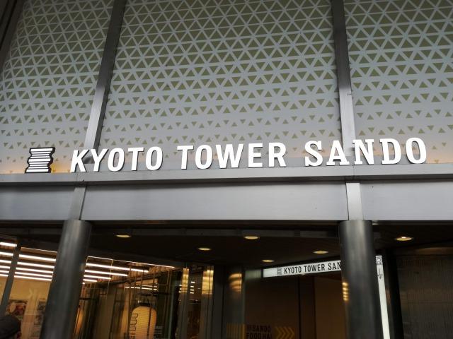 京都タワーとは