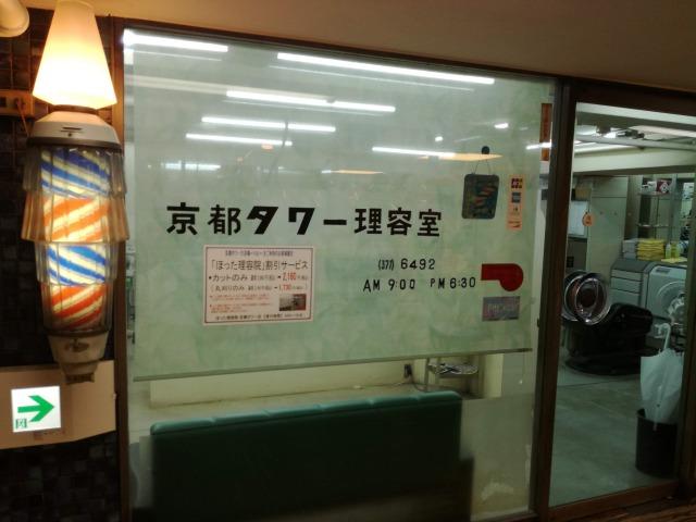 京都タワー理容室