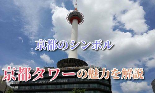 京都タワーがアツい