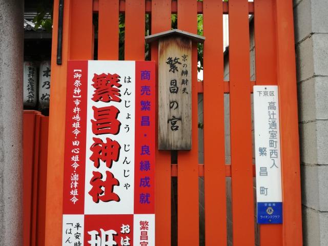 繁昌神社とは?