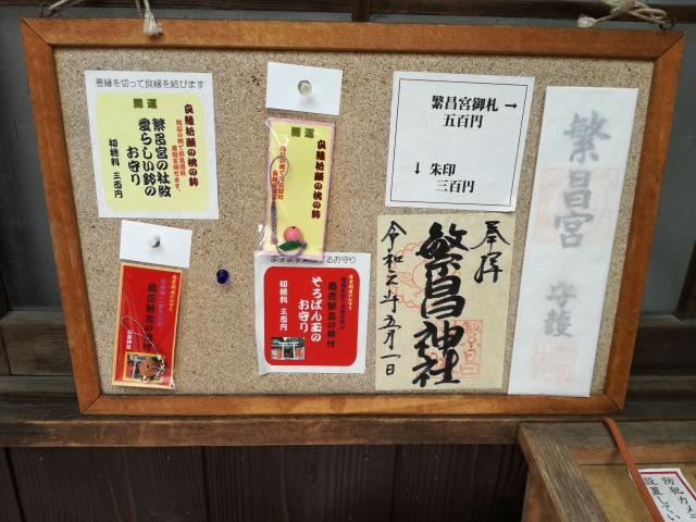 繁昌神社のお守り類
