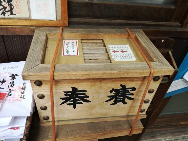 専用の賽銭箱
