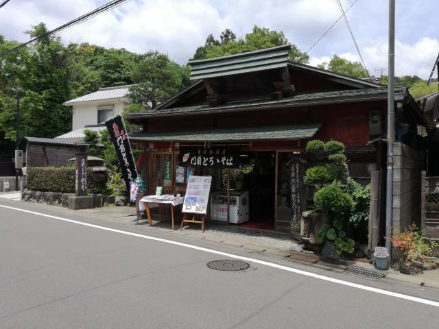 鈴虫寺周辺ランチ