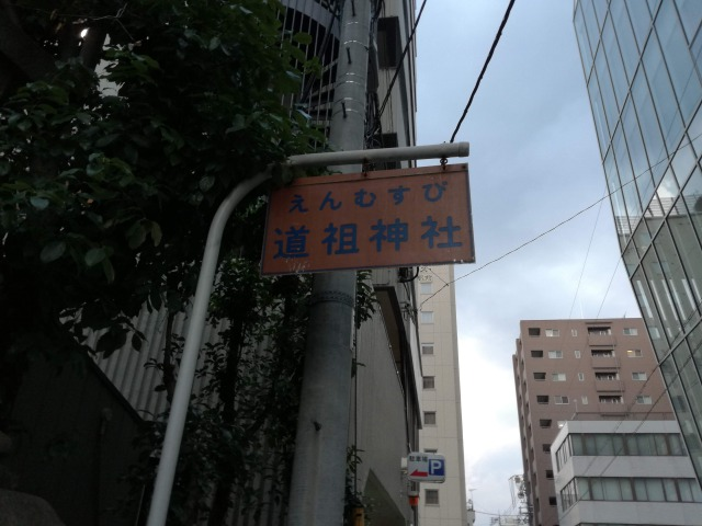 道祖神社のご利益
