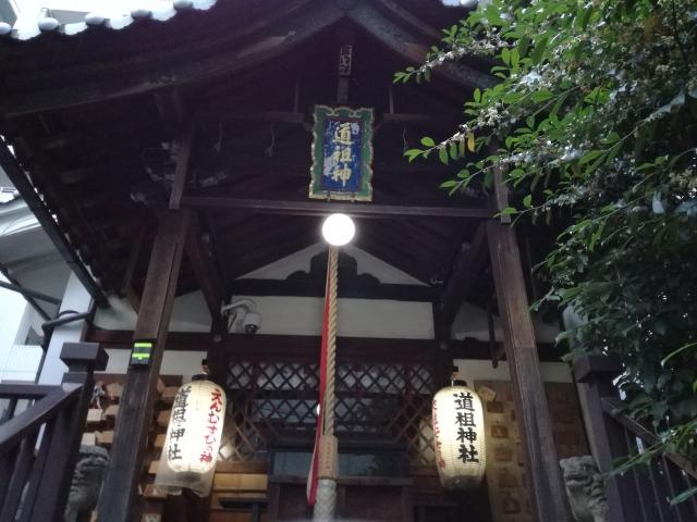 道祖神社とは?