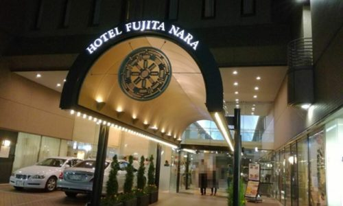 ホテルフジタ奈良