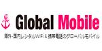 グローバルモバイル