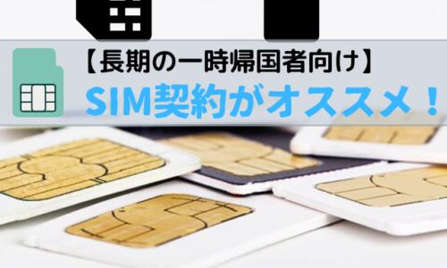 【一か月以上】長期の一時帰国ではSIM契約がオススメ!【携帯】