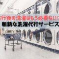 洗濯は必要ない!?