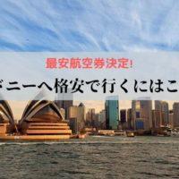 シドニーへ格安で行く