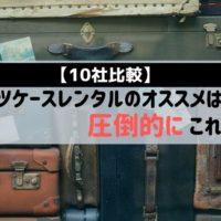 スーツケースレンタルのオススメ