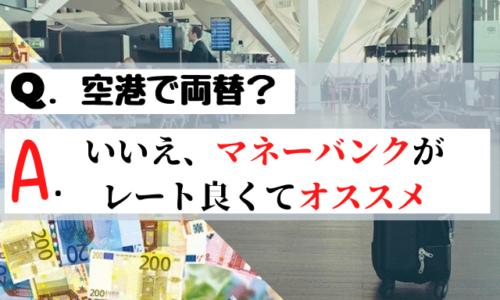 空港両替?いいえ、マネーバンク