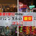 香港で使う最安WiFi