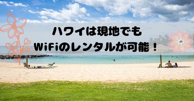ハワイは現地でもWiFiレンタルが可能