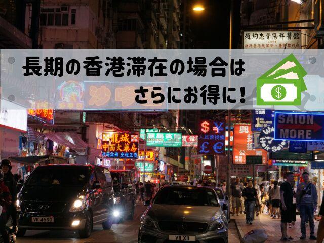 長期の香港滞在はお得