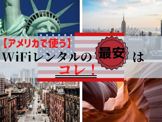 アメリカで使うWiFiレンタル最安はコレ!