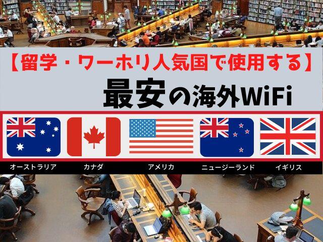 留学・ワーホリ人気国で使用する最安WiFi