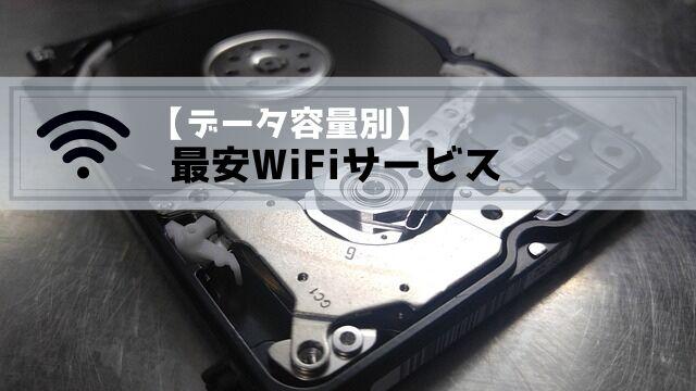 データ容量別の最安WiFiサービス