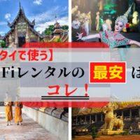 タイで使うWiFiレンタル最安はコレ