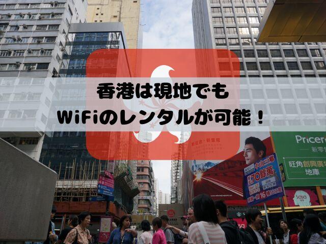 香港は現地でもレンタル可能