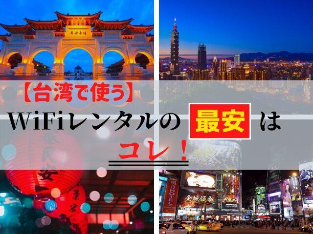 台湾で使うWiFiレンタルの最安