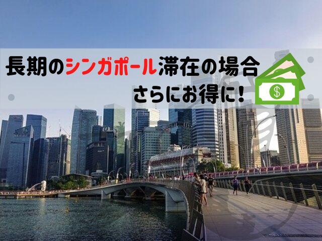 長期のシンガポール滞在の場合はお得