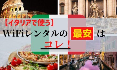 イタリアで使う最安WiFiはコレ