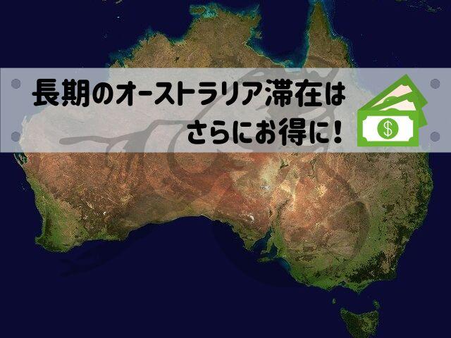 長期オーストラリア滞在はさらにお得