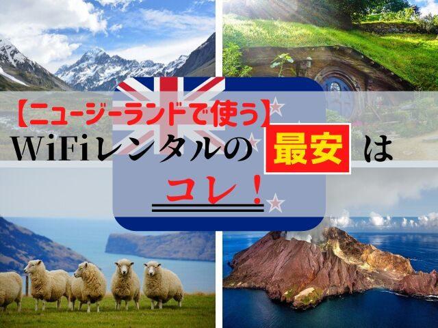 ニュージーランドで使うWiFiレンタルの最安はコレ