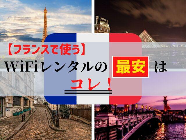 フランスで使うWiFiレンタル最安はコレ