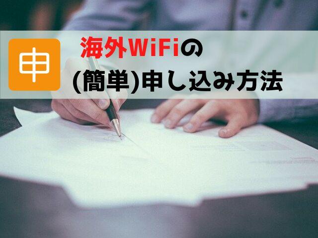 海外WiFiの申し込み方法
