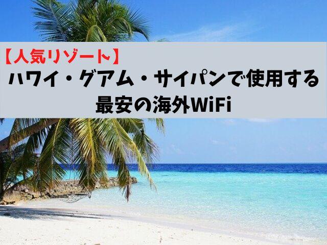 人気リゾートで使用する最安の海外WiFi