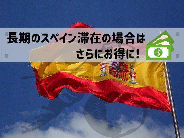 スペイン長期滞在はさらにお得