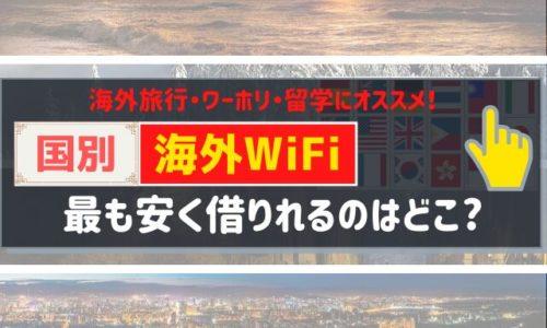 海外WiFi最も安く借りれるのはどこ?