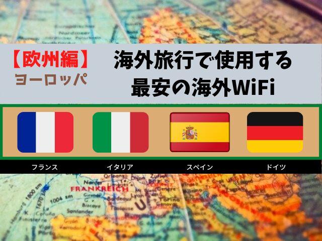 ヨーロッパ旅行で使う最安WiFi