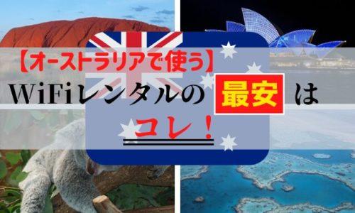 オーストラリアのWiFiレンタル最安はコレ