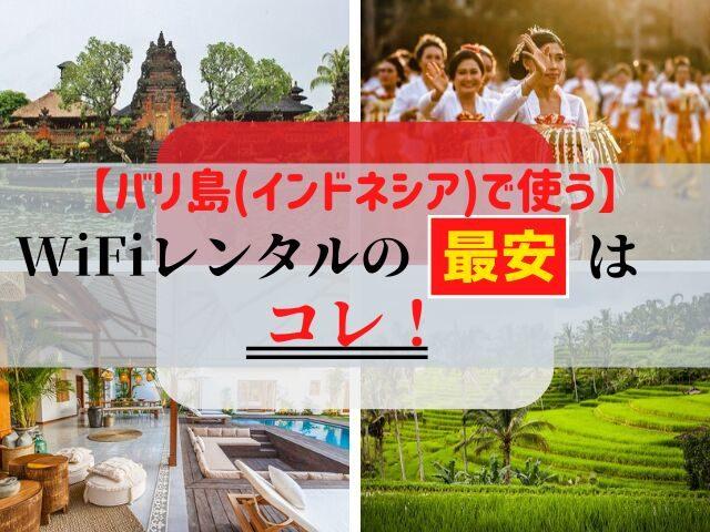 バリ島(インドネシア)で使えるWiFiレンタルの最安はコレ!