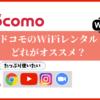 ドコモのWiFiレンタルどれがオススメ?【最安・無制限も紹介】