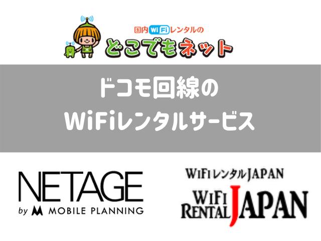 ドコモ回線のWiFiがレンタルできる会社(サービス)一覧