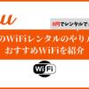 auのWiFiレンタルのやり方と おすすめWiFiを紹介