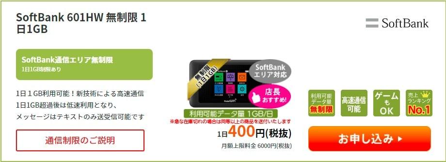 SoftBank 601HW(無制限)