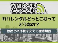 【2021年】WiFiレンタルどっとこむってどうなの?他社との比較を交えて徹底解説