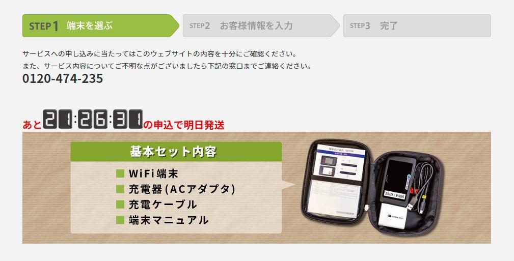 WiFiレンタルどっとこむの申し込み方法