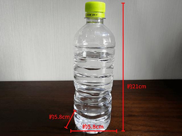 ペットボトルサイズ